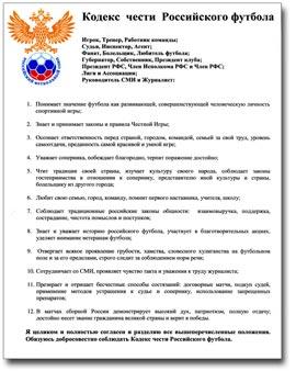 «Пока в России закон не будет един для всех, договорные матчи никуда не денутся»