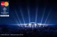 Выиграйте поездку на финал Лиги чемпионов в Берлине