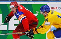 Россия – Швеция. Оценки сборной России