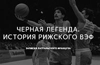Черная легенда. История рижского ВЭФ