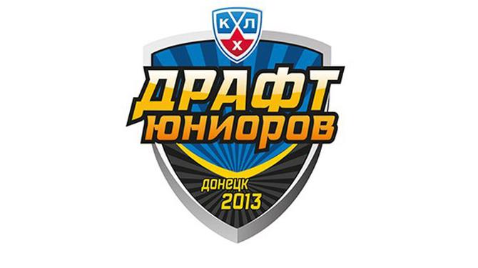 Драфт юниоров КХЛ-2013. Как это было