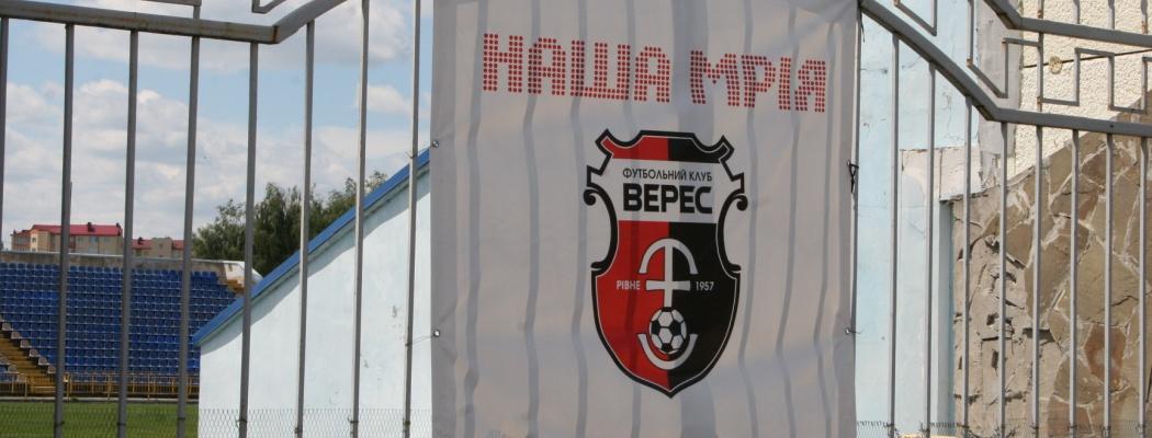 «Футболистам предлагаем среднюю зарплату для Ровно – 5-7 тысяч гривен». Как возрождают «Верес»