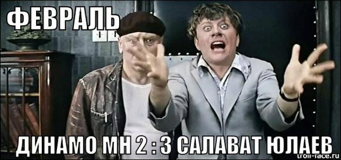 Мемы «Динамо» Минск