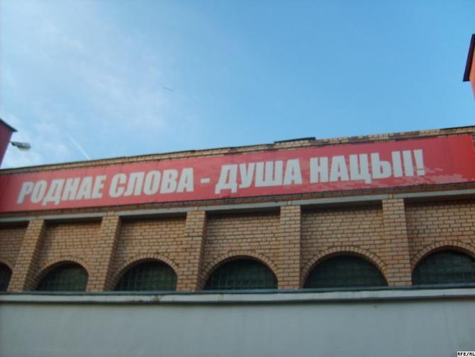 Беларускі спорт амаль не размаўляе па-беларуску