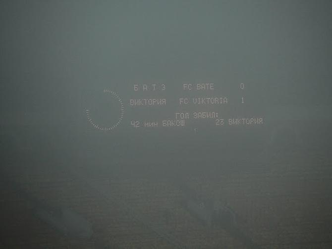 Туман не принес БАТЭ ни удачи, ни виктории