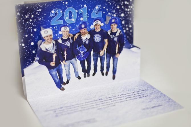 Новогодние открытки Динамо
