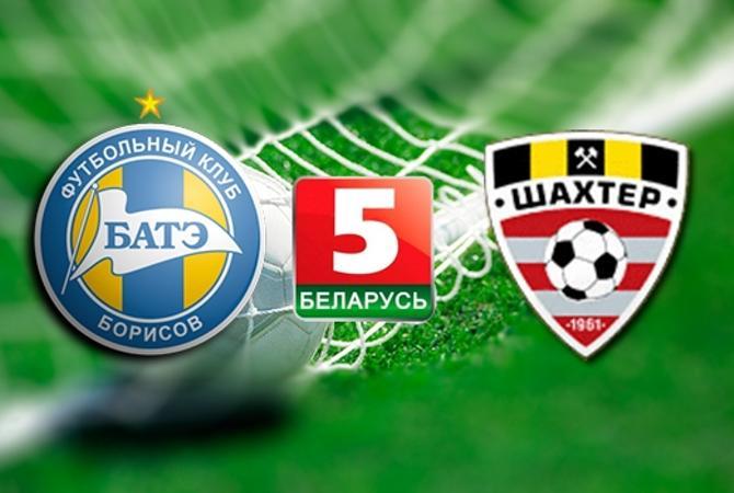А что думаете о канале «Беларусь-5» вы?