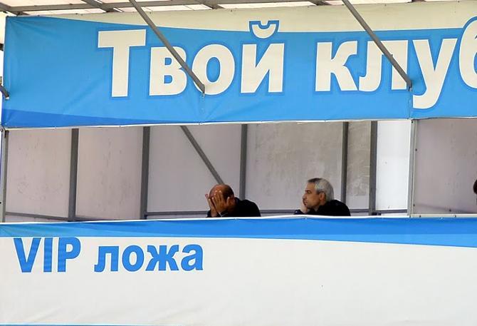 Неужели обитателей VIP-ложи стадиона