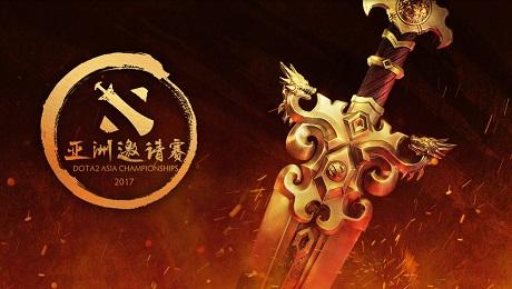 Dota 2 Asia Championships 2017. Team Empire против лидеров мировой доты