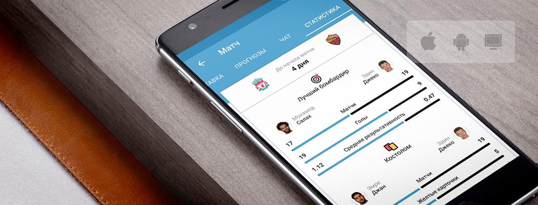 Sports.ru запускает Betting Insider — первую соцсеть для любителей ставок