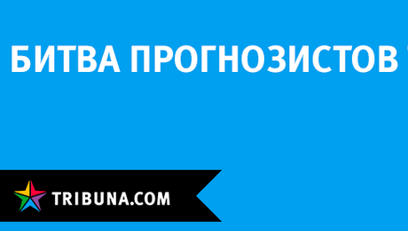 Чем закончился мегафайт пользователей и редакции Tribuna.com
