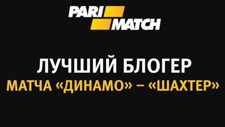 Напишите о матче «Динамо» – «Шахтер» – и выиграйте 1000 грн!